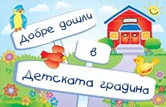 Мерки за организиране на дейностите в ДГ № 58 след възстановяване на приема на деца от 26.05.2020г. - Изображение 1