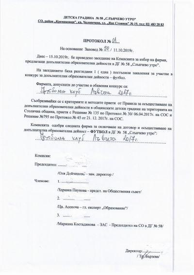Протокол 01 от 15.10.2019 г. и Заповед № 52 от 16.10.2019 г. за избор на ДОД - Футбол  1