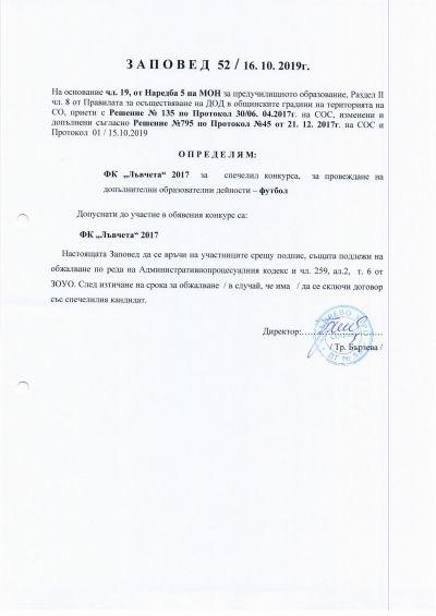 Протокол 01 от 15.10.2019 г. и Заповед № 52 от 16.10.2019 г. за избор на ДОД - Футбол  2