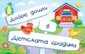 Мерки за организиране на дейностите в ДГ № 58 след възстановяване на приема на деца от 26.05.2020г. - ДГ 58 Слънчево утро - София