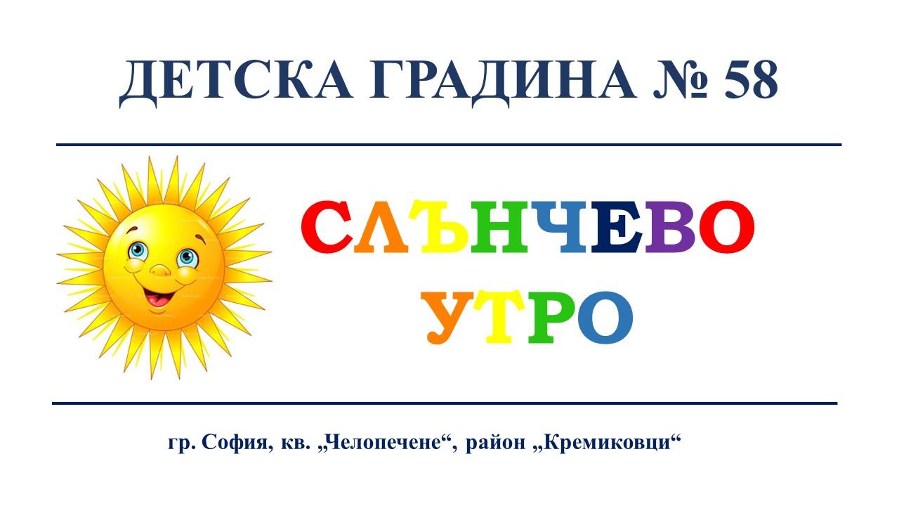ДГ 58 Слънчево утро - София